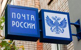 У Почты России появился голосовой помощник на базе технологии Яндекса