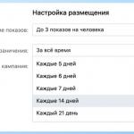 Рекламодатели ВКонтакте смогут ограничивать показы CPM-объявлений