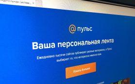 На Пульсе появился автоматический постинг материалов во ВКонтакте