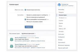ВКонтакте тестирует фильтр враждебных высказываний