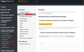 В Яндекс.Вебмастере появилась автоматическая настройка рекламы на Турбо-страницах
