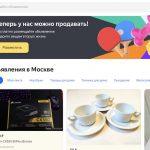 Яндекс запустил сервис Яндекс.Объявления