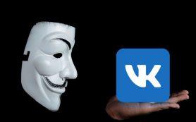 Роскачество предупредило о мошенничестве с архивами ВКонтакте