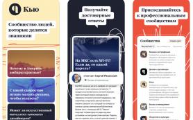 Вышло мобильное приложение Яндекс.Кью