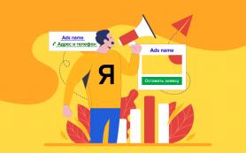 Яндекс вводит специальные правила размещения социальной рекламы