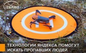 Технологии Яндекса помогут искать пропавших людей