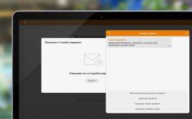 Одноклассники упростили систему восстановления доступа к профилю