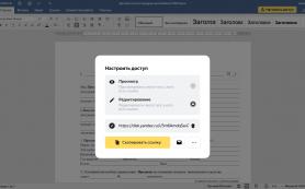 Яндекс запустил новый сервис «Документы»