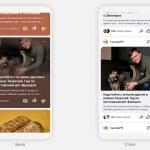 Яндекс.Дзен обновил интерфейс и подход к формированию ленты контента