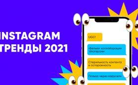 Самый вовлекающий формат постов в Instagram в 2021 году – карусели