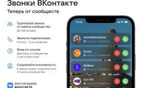 ВКонтакте запускает звонки от сообществ