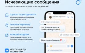 ВКонтакте запустила исчезающие и тихие сообщения