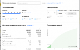 В Яндекс.Дзене появился новый рекламный формат – Scroll2Site