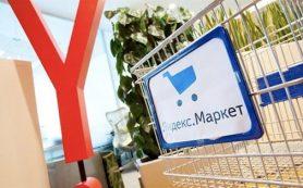 Яндекс.Маркет изменит подход к расчету комиссии за продажу