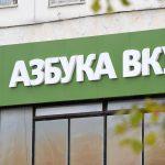 Яндекс ведет переговоры о покупке «Азбуки вкуса»