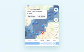 Яндекс запустил новую технологию прогноза погоды