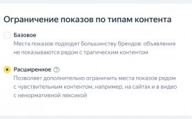 В Яндекс.Директе появились новые фильтры по типам контента