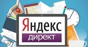 Яндекс.Директ расширяет бонусную программу