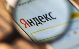 Яндекс предложил обогащенные ответы онлайн-кинотеатрам