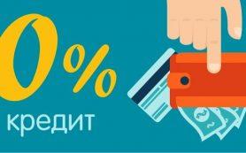 Беспроцентный кредит онлайн