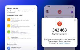 Яндекс усилил защиту аккаунтов